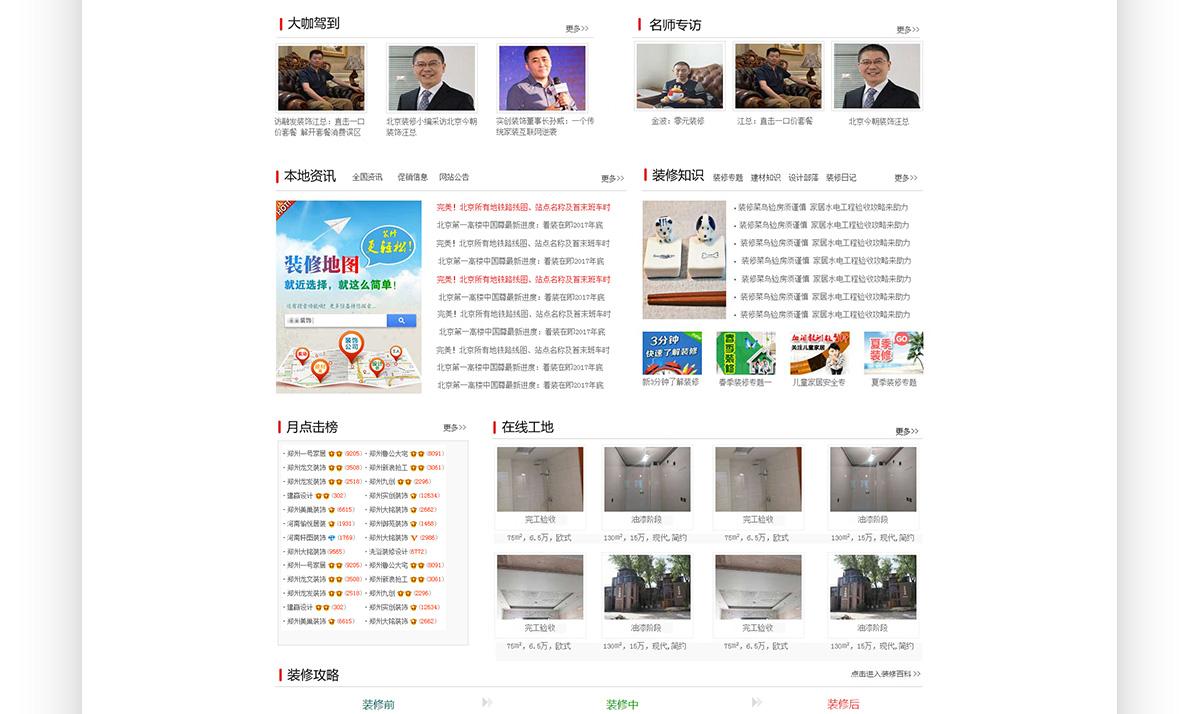中国第一家装网